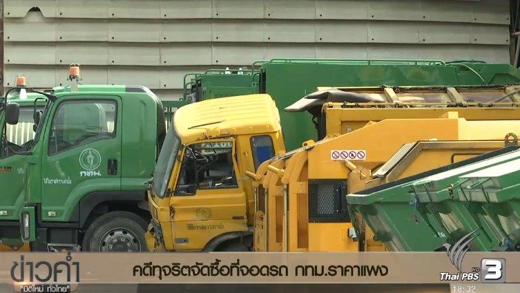 ข่าวค่ำ มิติใหม่ทั่วไทย - ประเด็นข่าว (28 ธ.ค. 59)