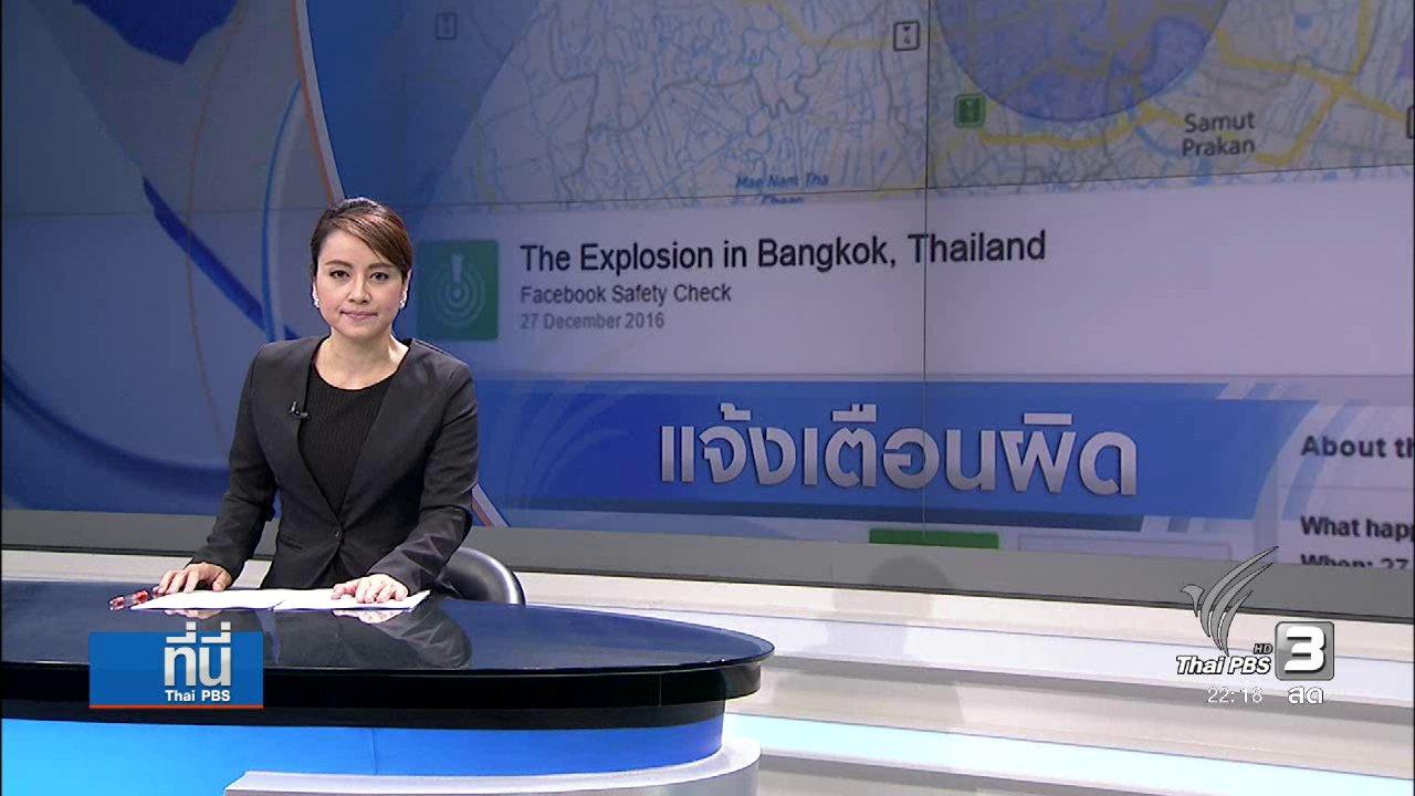 ที่นี่ Thai PBS - ประเด็นข่าว (28 ธ.ค. 59)