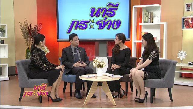 """นารีกระจ่าง - ถ่ายทอดสด """"ร่วมฝันเพื่อเมืองไทย"""",  """"เพท-ซีที สแกน""""  เพื่อผู้ป่วยมะเร็งต่อมน้ำเหลือง"""
