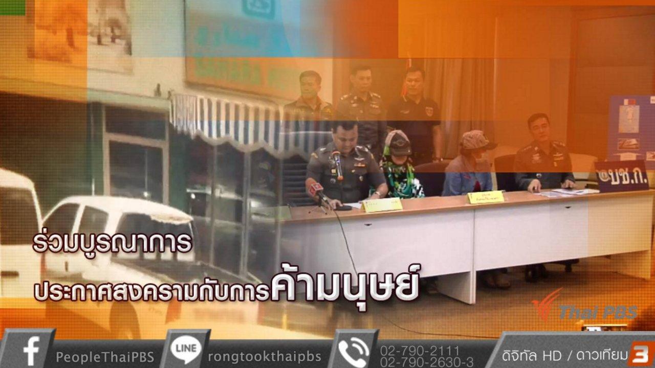 สถานีประชาชน - ร่วมบูรณาการประกาศสงครามกับการค้ามนุษย์ ปี 2559-60