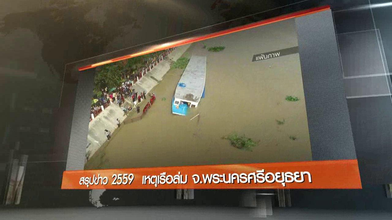 ข่าวค่ำ มิติใหม่ทั่วไทย - ประเด็นข่าว (1 ม.ค. 60)