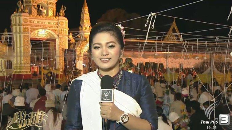 ข่าวค่ำ มิติใหม่ทั่วไทย - ประเด็นข่าว (31 ธ.ค. 59)