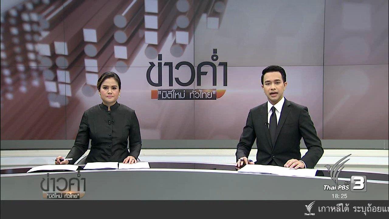 ข่าวค่ำ มิติใหม่ทั่วไทย - ประเด็นข่าว (2 ม.ค. 60)