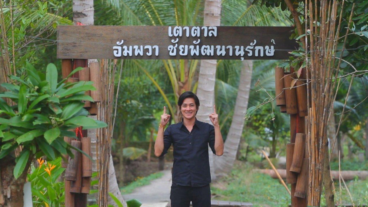ทั่วถิ่นแดนไทย - รักบ้านเกิด รักษา อัมพวา-ชัยพัฒนานุรักษ์ จ.สมุทรสงคราม