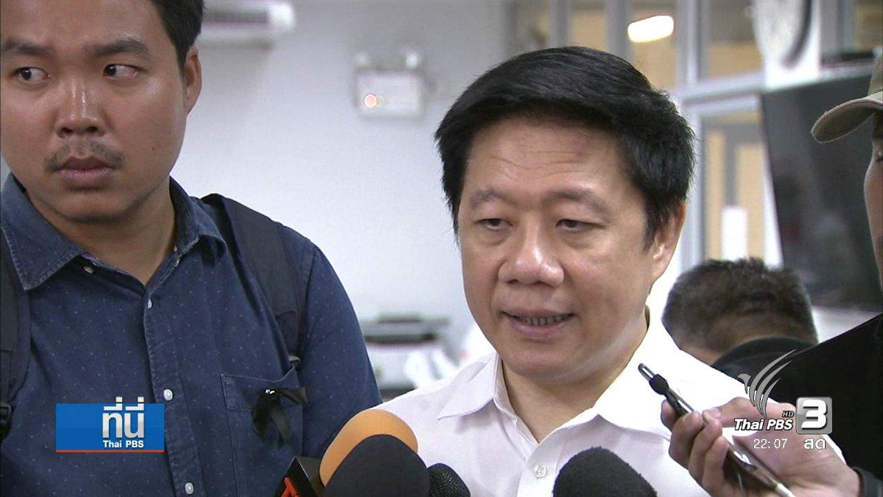 ที่นี่ Thai PBS - ประเด็นข่าว (3 ม.ค. 60)