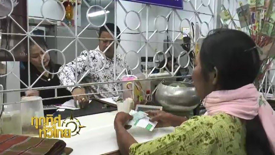 ทุกทิศทั่วไทย - ประเด็นข่าว ( 9 ม.ค. 60)