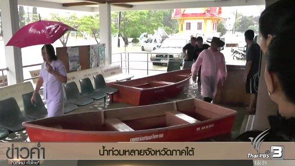 ข่าวค่ำ มิติใหม่ทั่วไทย - ประเด็นข่าว (5 ม.ค. 60)