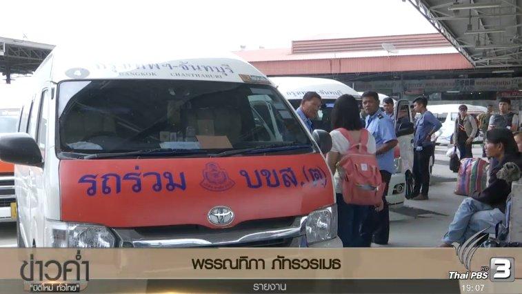 ข่าวค่ำ มิติใหม่ทั่วไทย - ประเด็นข่าว (3 ม.ค. 60)