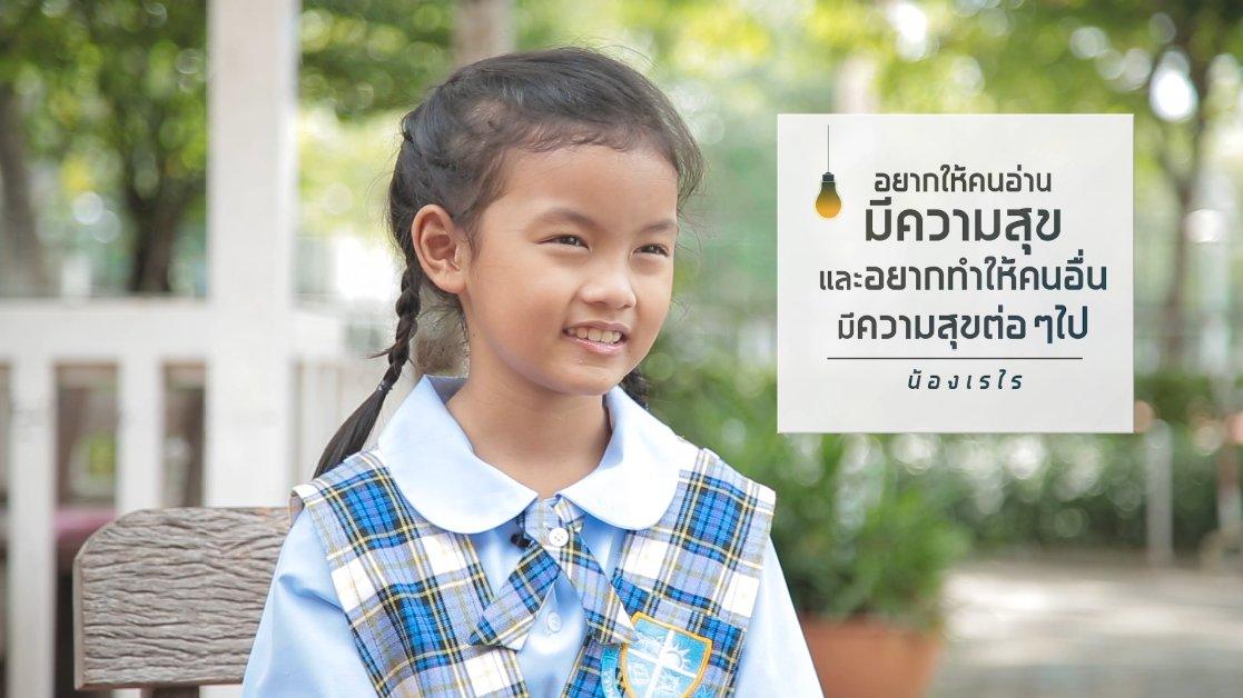 ร่วมฝันเพื่อเมืองไทย - ปณิธานเพื่อความยั่งยืน : การสร้างภูมิคุ้มกัน