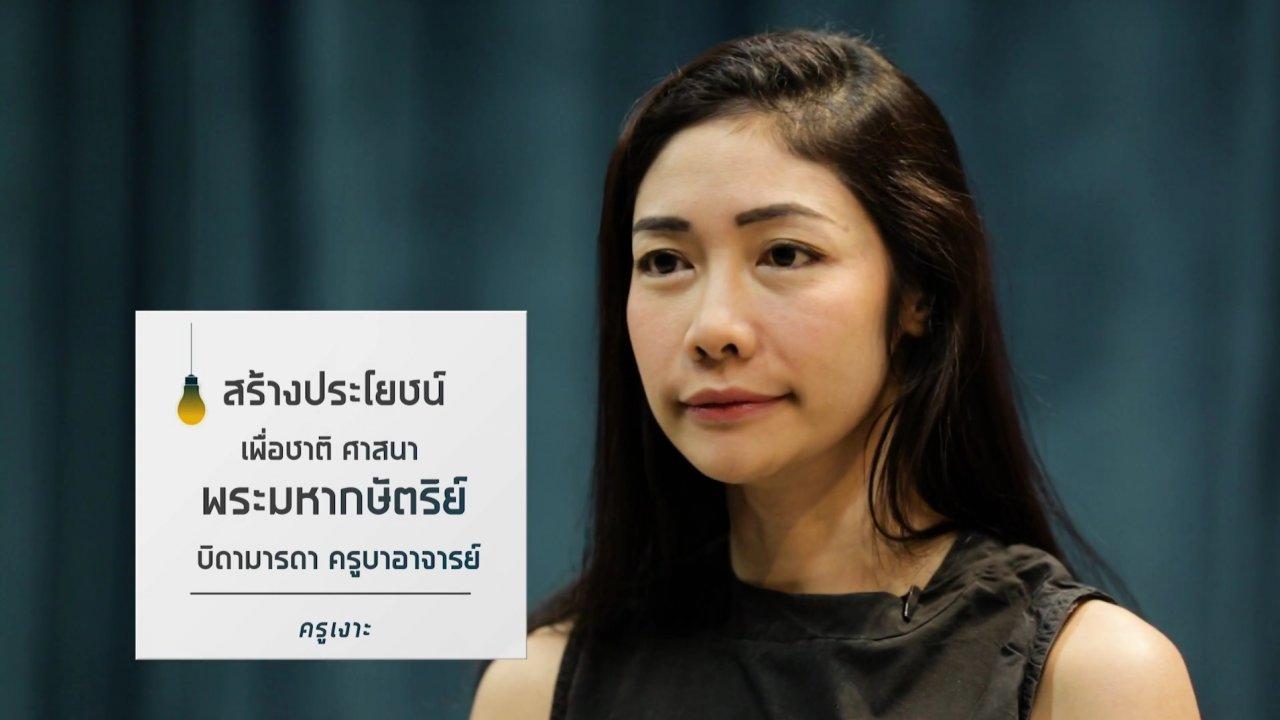 ร่วมฝันเพื่อเมืองไทย - ปณิธานเพื่อความยั่งยืน : ปรับปรุงเปลี่ยนแปลง