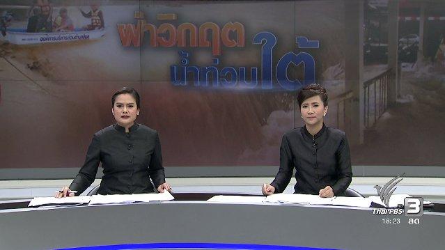 ข่าวค่ำ มิติใหม่ทั่วไทย - ประเด็นข่าว (8 ม.ค. 60)