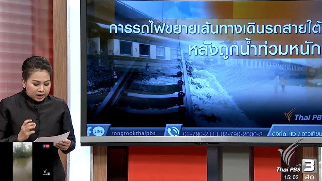 ร้องทุก(ข์) ลงป้ายนี้ - การรถไฟขยายเส้นทางเดินรถสายใต้หลังถูกน้ำท่วมหนัก