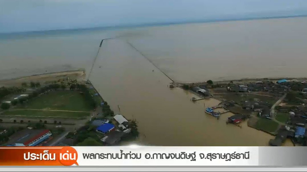 สถานีประชาชน - ผลกระทบน้ำท่วมอ.กาญจนดิษฐ์จ.สุราษฎร์ธานี