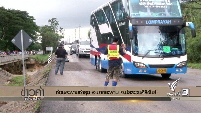 ข่าวค่ำ มิติใหม่ทั่วไทย - ประเด็นข่าว (10 ม.ค. 60)