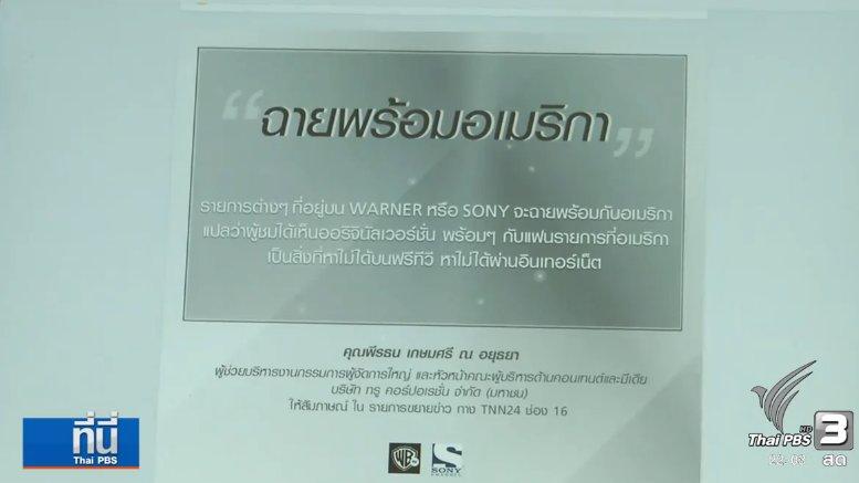 ที่นี่ Thai PBS - ประเด็นข่าว (12 ม.ค. 60)