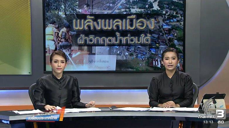 เสียงประชาชน เปลี่ยนประเทศไทย - พลังพลเมือง ฝ่าวิกฤตน้ำท่วมภาคใต้