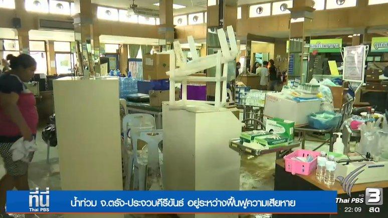 ที่นี่ Thai PBS - ประเด็นข่าว (11 ม.ค. 60)