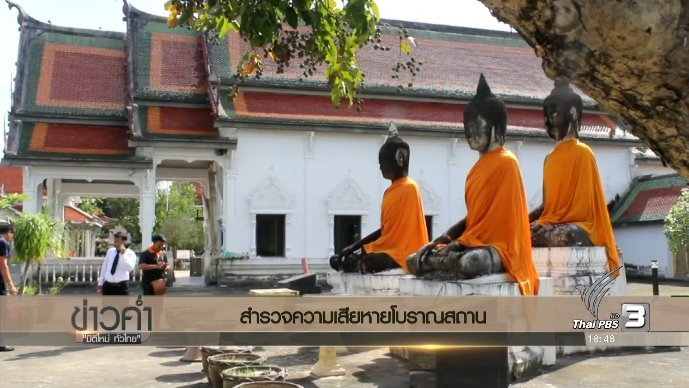 ข่าวค่ำ มิติใหม่ทั่วไทย - ประเด็นข่าว (13 ม.ค. 60)