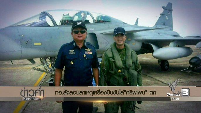 ข่าวค่ำ มิติใหม่ทั่วไทย - ประเด็นข่าว (14 ม.ค. 60)