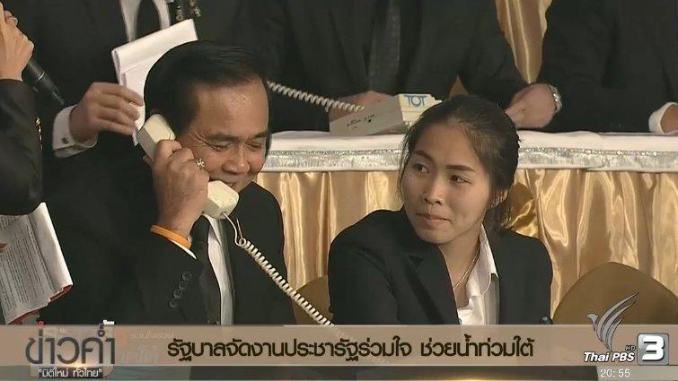 ข่าวค่ำ มิติใหม่ทั่วไทย - ประเด็นข่าว (15 ม.ค. 60)
