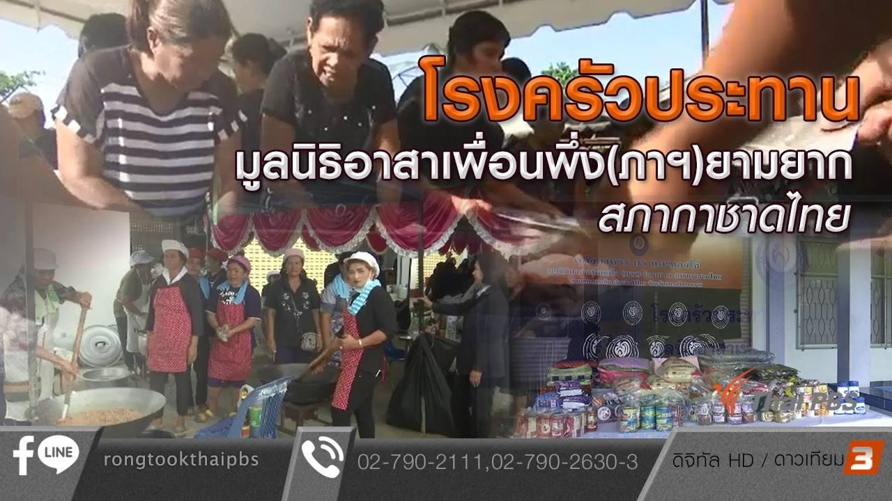 ร้องทุก(ข์) ลงป้ายนี้ - โรงครัวประทานมูลนิธิอาสาเพื่อนพึ่ง(ภาฯ)ยามยาก สภากาชาดไทย