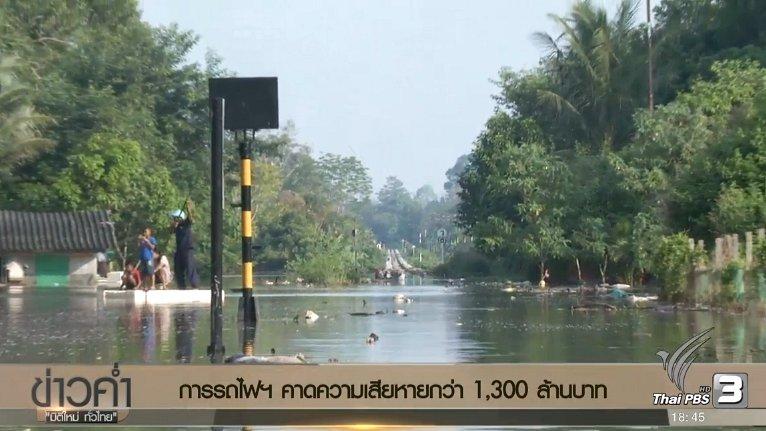 ข่าวค่ำ มิติใหม่ทั่วไทย - ประเด็นข่าว (16 ม.ค. 60)