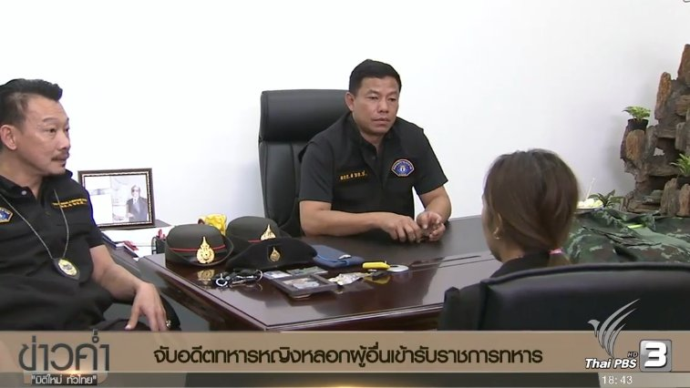 ข่าวค่ำ มิติใหม่ทั่วไทย - ประเด็นข่าว (18 ม.ค. 60)