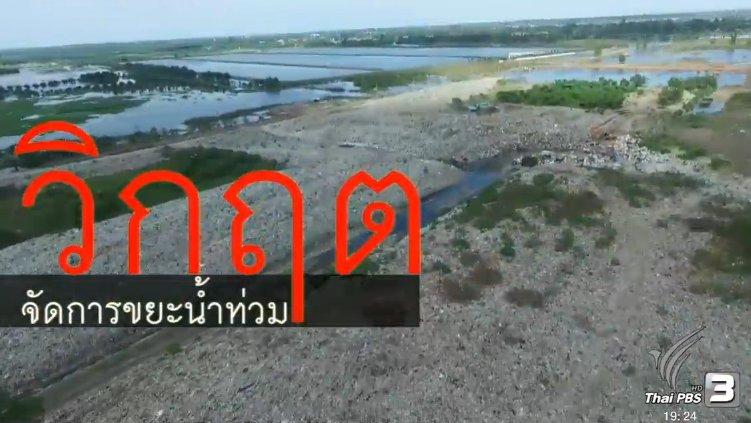 พลิกปมข่าว - วิกฤตจัดการขยะน้ำท่วม