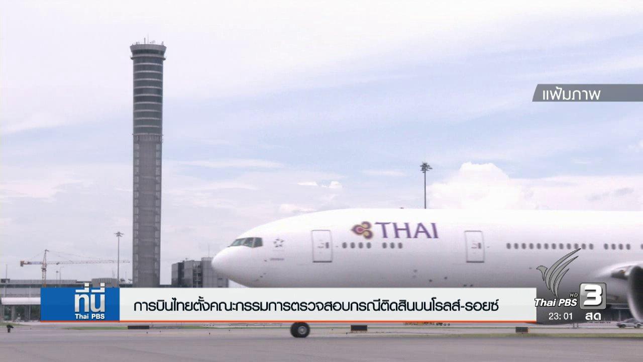 ที่นี่ Thai PBS - ประเด็นข่าว (19 ม.ค. 60)