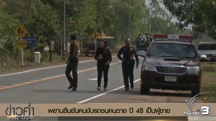 ข่าวค่ำ มิติใหม่ทั่วไทย - ประเด็นข่าว (19 ม.ค. 60)