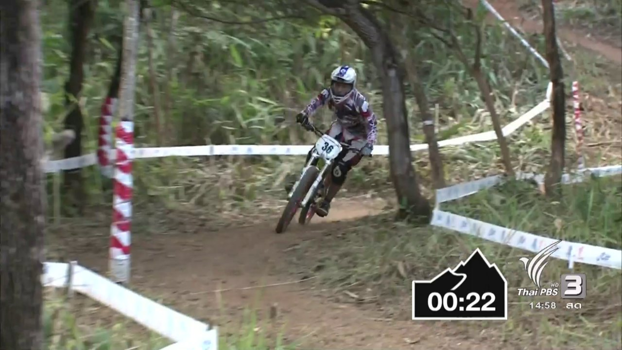 ปั่นสู่ฝัน คนวัยมันส์ - จักรยานเสือภูเขา ประเภทดาวน์ฮิลล์ ชิงแชมป์ประเทศไทย สนามที่ 1 จ.เชียงราย