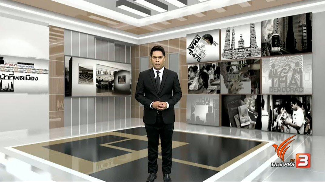 หน้าที่พลเมือง - ปรองดอง สู่ สมานฉันท์ ?