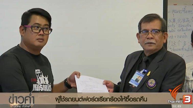 ข่าวค่ำ มิติใหม่ทั่วไทย - ประเด็นข่าว (23 ม.ค. 60)