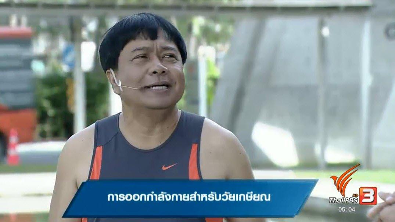 ข.ขยับ - การออกกำลังกายสำหรับคนวัยเกษียณ