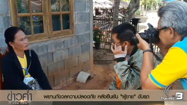 ข่าวค่ำ มิติใหม่ทั่วไทย - ประเด็นข่าว (22 ม.ค. 60)
