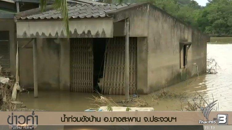 ข่าวค่ำ มิติใหม่ทั่วไทย - ประเด็นข่าว (21 ม.ค. 60)