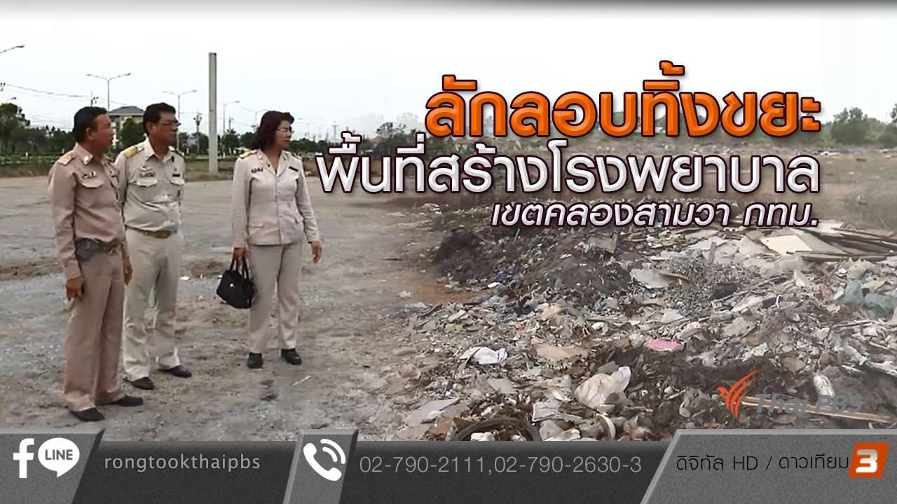 ร้องทุก(ข์) ลงป้ายนี้ - ลักลอบทิ้งขยะพื้นที่สร้างโรงพยาบาล เขตคลองสามวา กทม.