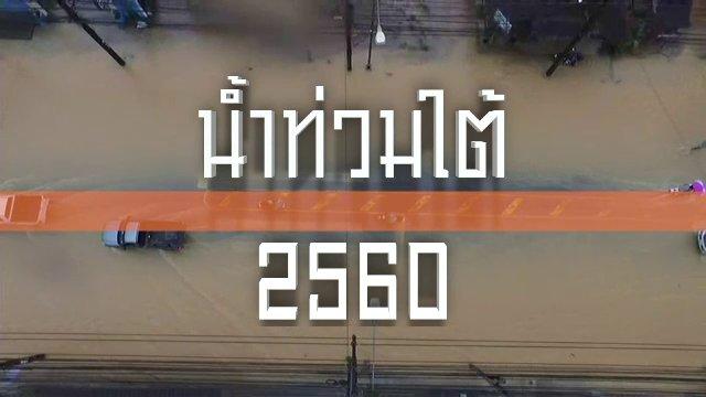 เวทีสาธารณะ - น้ำท่วมใต้ 2560