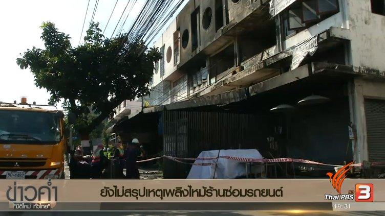 ข่าวค่ำ มิติใหม่ทั่วไทย - ประเด็นข่าว (26 ม.ค. 60)