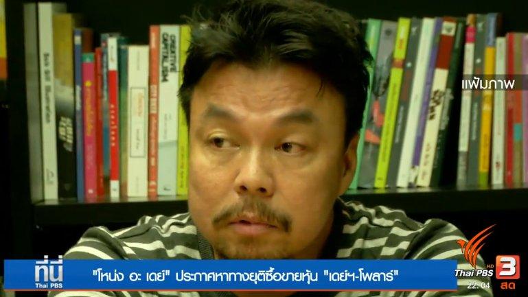ที่นี่ Thai PBS - ประเด็นข่าว (24 ม.ค. 60)