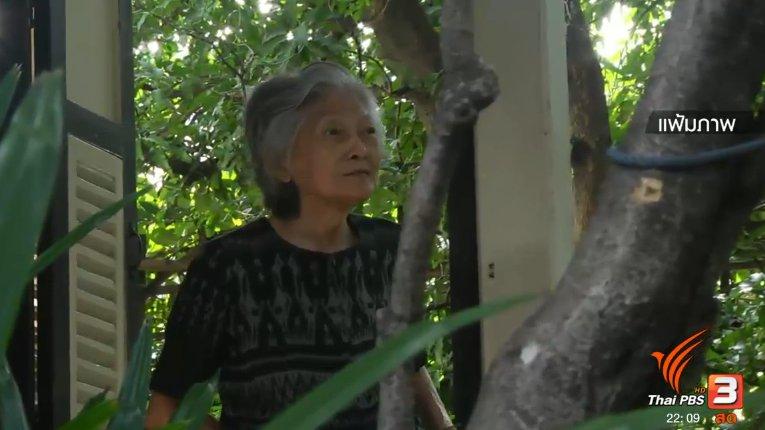 ที่นี่ Thai PBS - ประเด็นข่าว (25 ม.ค. 60)