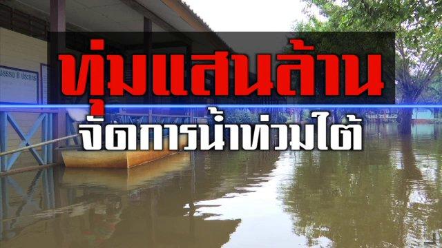 พลิกปมข่าว - ทุ่มแสนล้านจัดการน้ำท่วมใต้
