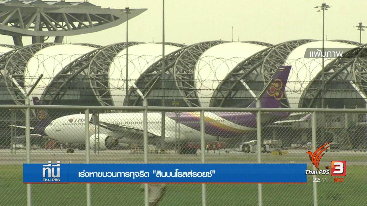 ที่นี่ Thai PBS - ประเด็นข่าว (27 ม.ค. 60)