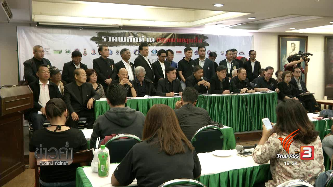 ข่าวค่ำ มิติใหม่ทั่วไทย - ประเด็นข่าว (29 ม.ค. 60)