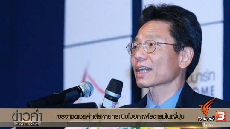 ข่าวค่ำ มิติใหม่ทั่วไทย - ประเด็นข่าว (27 ม.ค. 60)