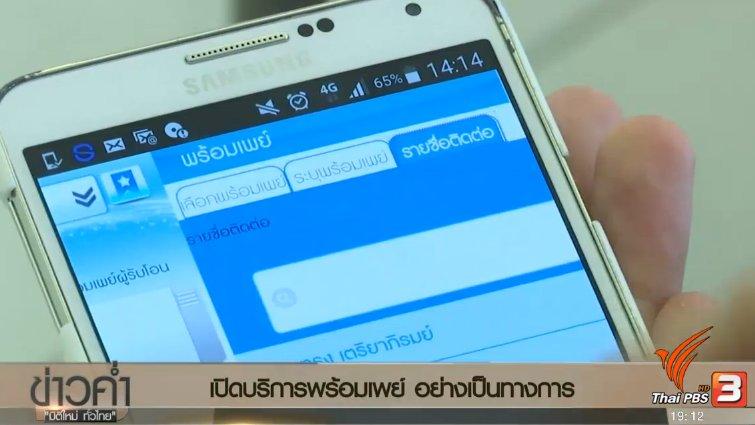 ข่าวค่ำ มิติใหม่ทั่วไทย - ประเด็นข่าว (28 ม.ค. 60)