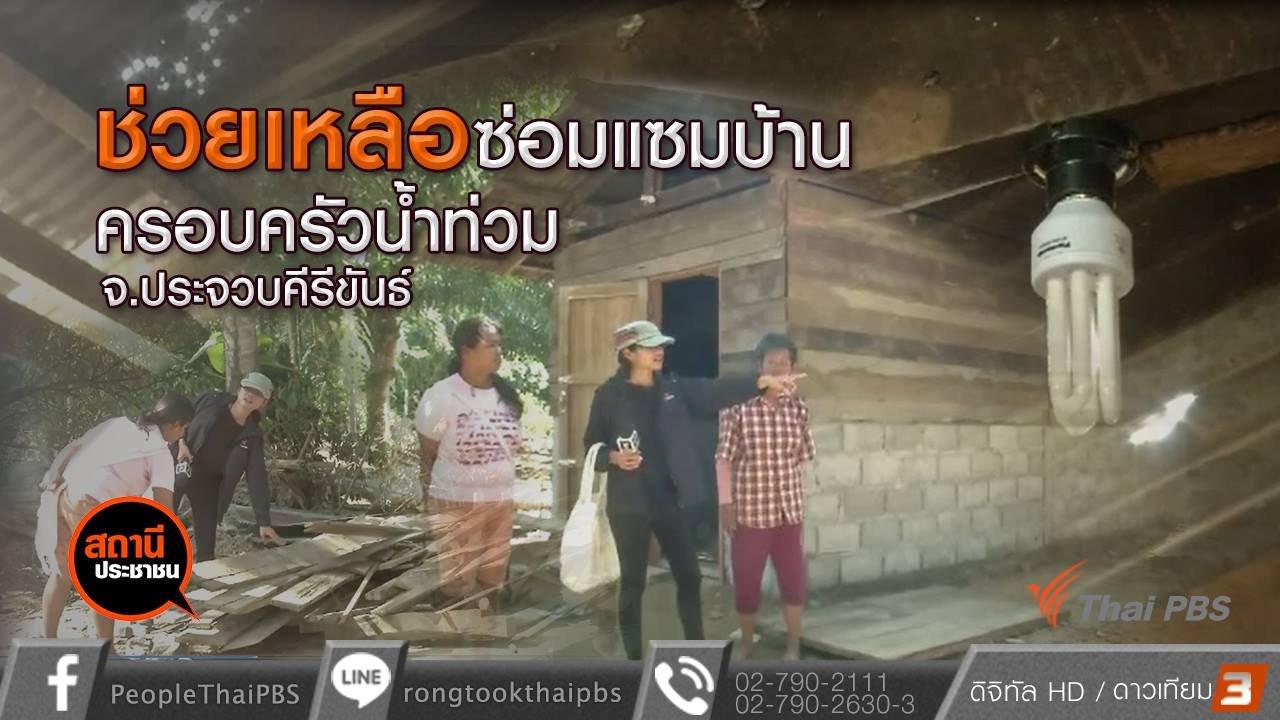 สถานีประชาชน - ฟื้นชีวิตผู้ประสบภัยน้ำท่วมใต้ อ.บางสะพาน จ.ประจวบคีรีขันธ์