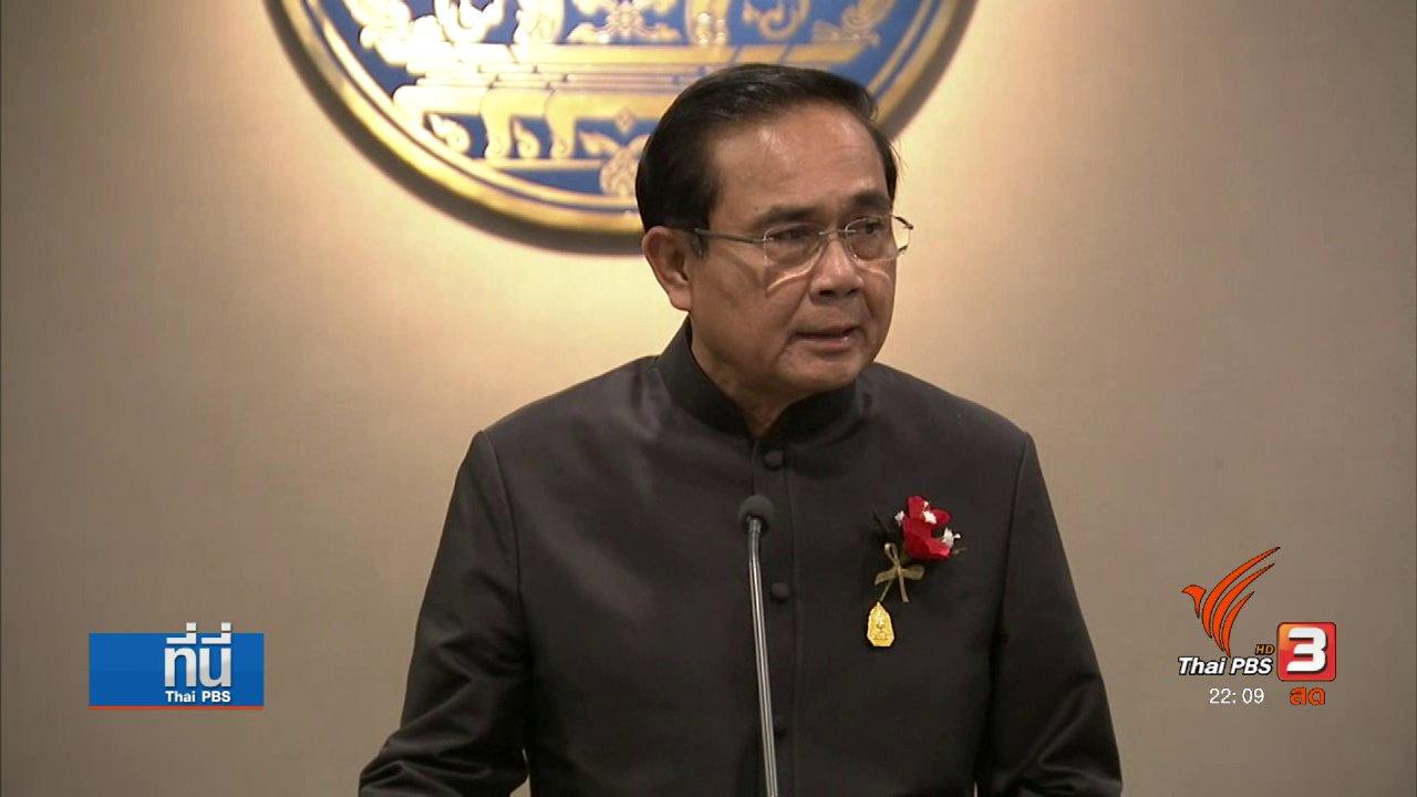 ที่นี่ Thai PBS - ประเด็นข่าว (31 ม.ค. 60)
