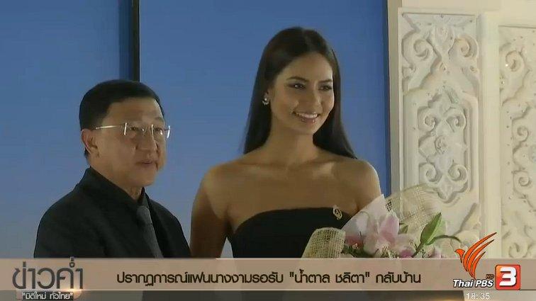 ข่าวค่ำ มิติใหม่ทั่วไทย - ประเด็นข่าว (31 ม.ค. 60)