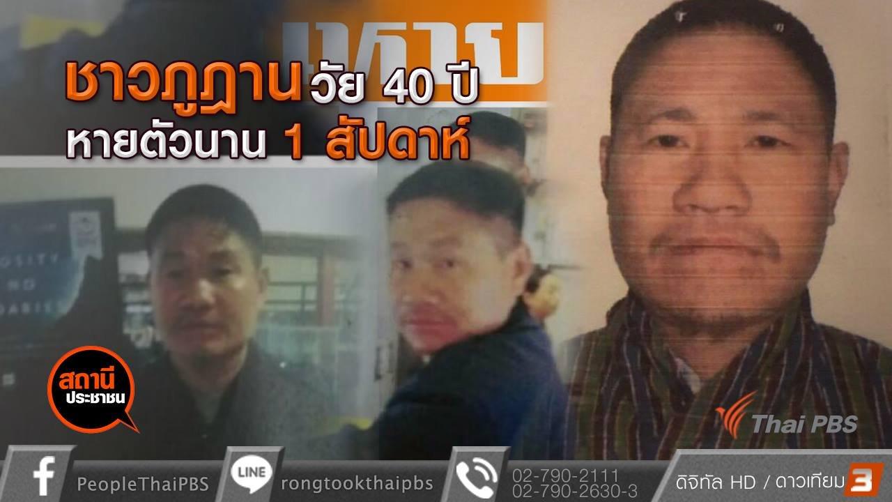 สถานีประชาชน - ตามหาชาวภูฏาน วัย 40 ปี